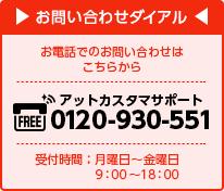 お電話でのお問い合わせはこちらから アットカスタマサポート 0120-930-551